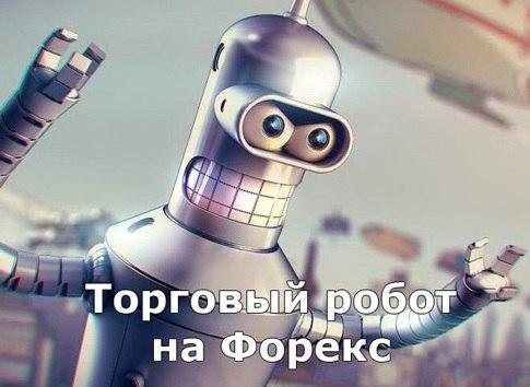 Роботы для форекса бесплатные