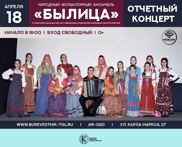 Концерт народного фольклорного ансамбля Былица