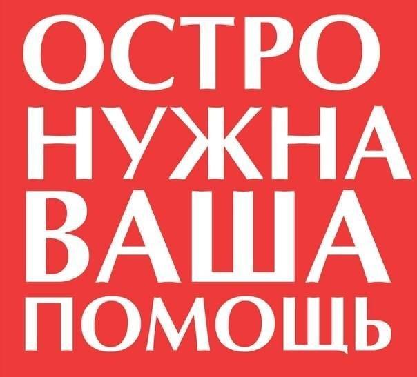 УФА!!!Срочно нужна кровь для переливания Дегтярёвой Валентине Алексеевне.Необход...
