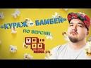 Юбилей Кураж-Бамбей Конец «Теории большого взрыва», критика, деньги и кино