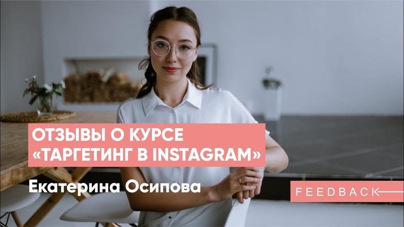 Отзыв о курсе Таргетинг в Instagram