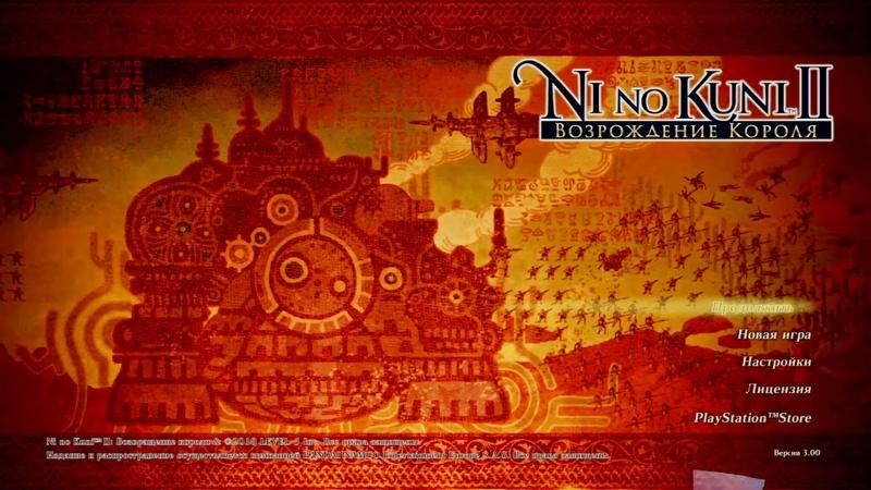Ni no Kuni II: Revenant Kingdom (ВозБУЖдение короля) - PS4 Pro часть 7 [RUS-afin]