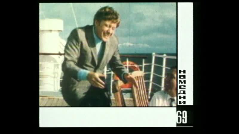 Телепередача Намедни 1961 - 1991: Наша эра - Год 1969-й