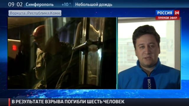 Новости на Россия 24 • В Республике Коми объявлен трехдневный траур