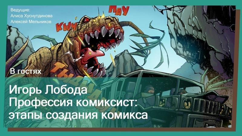 Профессия комиксист этапы создания комикса ИГОРЬ ЛОБОДА