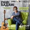 Ramil Badamshin