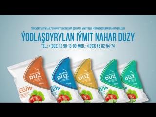 Реклама соли для