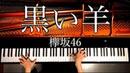 Keyakizaka46/Black Sheep