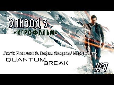 BAND FROM HELL ► (Алко.)Let's Play ► Quantum Break ► Развилка 3: София Эмерал/Мартин Хэтч 7