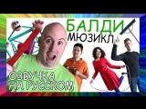МЮЗИКЛ БАЛДИ (ПЕСНЯ НА РУССКОМ) ОЗВУЧКА BALDIS BASICS_ THE MUSICAL