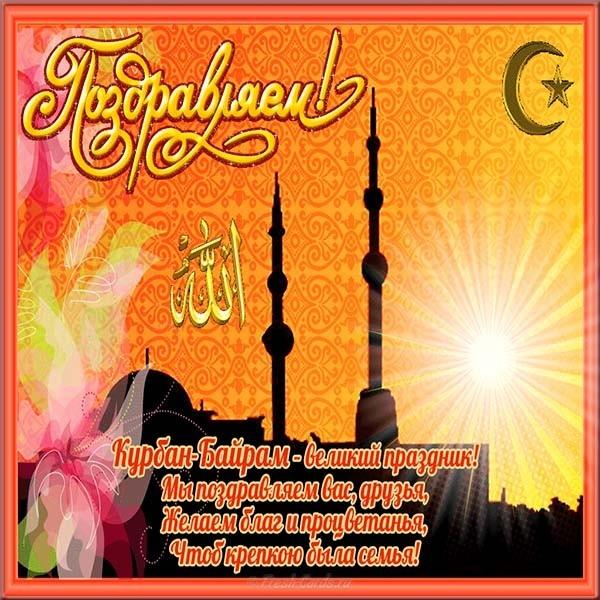 Изображение - Поздравления на английском с курбан байрамом 4eh9Vq8BNPQ