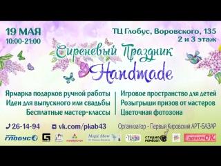СИРЕНЕВЫЙ праздник HANDMADE_19 мая_ТЦ Глобус_2 и 3 этаж