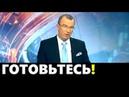 Юрий Пронько ГОТОВЬТЕСЬ 20 11 2018