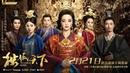 (English subtitle)《 Legend of Dugu 獨孤天下》 第55集(主演 :胡冰卿,張丹峰,安以軒,徐正溪