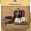 Шедевры литературы   книги