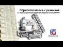 Обработка пояса с резинкой эластичной тесьмой на промышленной швейной машине