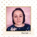 Татьяна Гайер фото #24