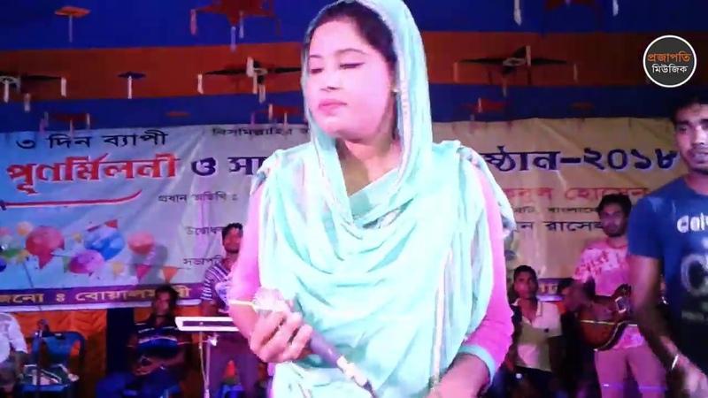 বাংলা নতুন বিচ্ছেদ গান ২০১৮ | সোনিয়া সরকার |