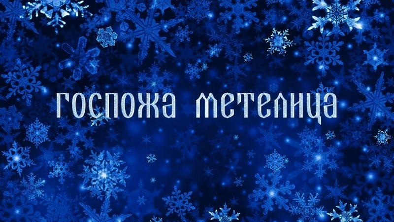Госпожа Метелица Новогодняя сказка в ЦКиИ г Руза