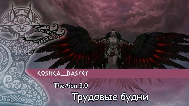 🐾 TheAion.ru 3.0 🐾 Йоу