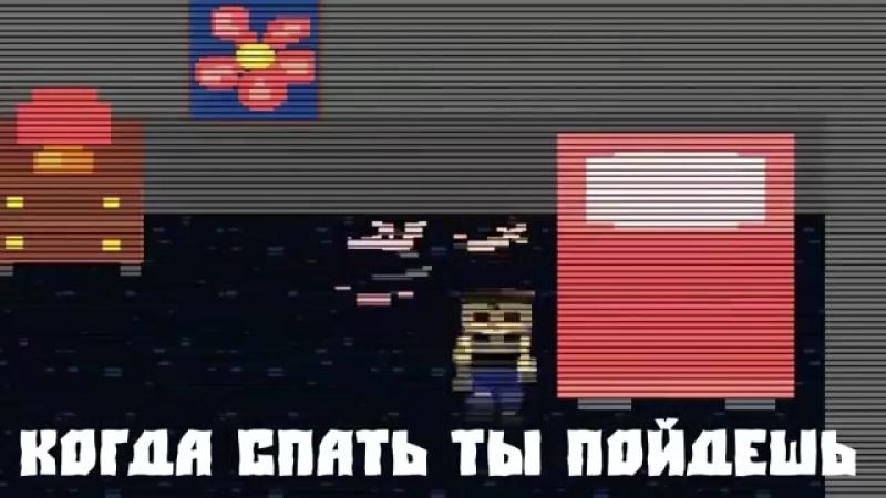 [v-s.mobi](rus sub) Five Nights at Freddy's 4 Song by TryHardNinja FNAF (перевод).mp4