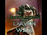 Запись стрима по Warhammer 40000: Dawn Of War