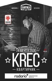 Krec - 24 августа * Биржа бар