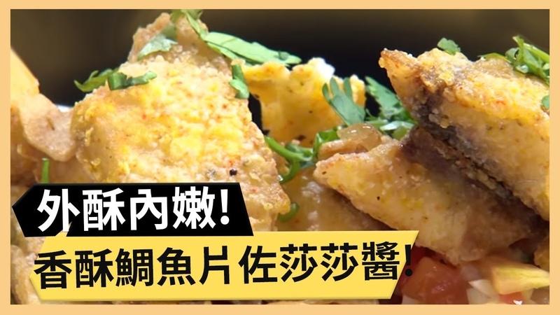 【香酥鯛魚莎莎醬】外酥脆內軟嫩!超好吃莎莎醬!《33廚房》 EP34-2|羅北2343