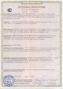Нет отдельного бланка - применяется бланк при обязательной сертификации по требованиям технических регламентов РФ.