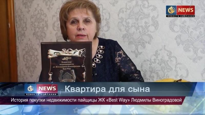 Покупка однокомнатной квартиры в Санкт-Петербурге от кооператива Бест Вей