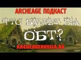GoHa.Ru: Archeage - Подкаст с продюсерами mail.ru