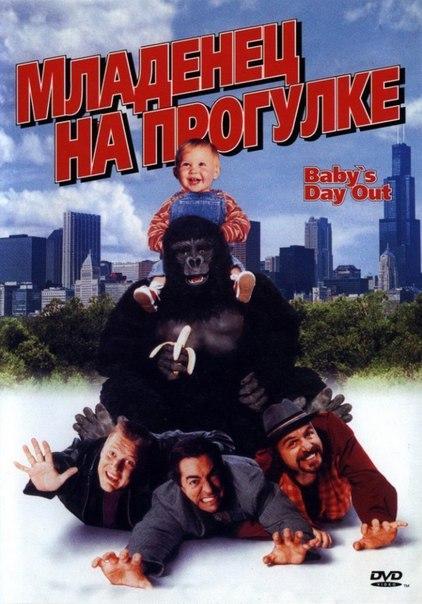 Младенец на прогулке или ползком от Гангстеров (1994)
