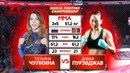 Tatyana Chulkina VS Purevjav Davaa (160LBS/3*5)