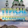 Типичная Астрахань