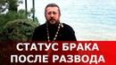 Статус брака после развода. Священник Игорь Сильченков