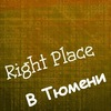 Right-place (Тюмень)