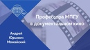 Доцент МПГУ А.Ю.Можайский в документальном фильме Тайны Итаки. По следам Одиссея