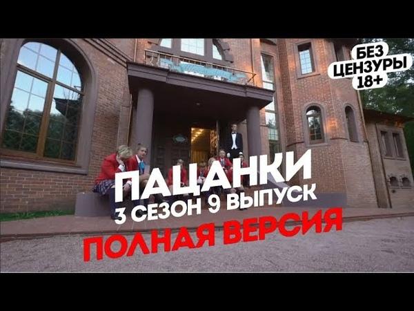 👰 Пацанки 3 сезон 9 выпуск Полная версия без цензуры 18 10 2018