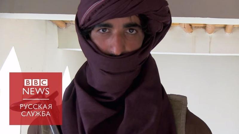 Талибан изнутри: документальный (BBC)