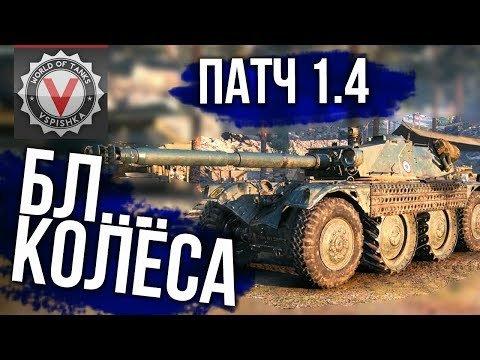 World of Tanks Обновление 1 4 Исправили ЛБЗ и Масштабирование УРА Колёса так быстро NO