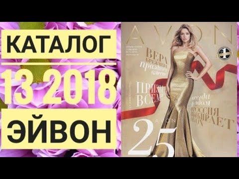 ЭЙВОН КАТАЛОГ 13 2018 РОССИЯ|ЖИВОЙ КАТАЛОГ СМОТРЕТЬ ОНЛАЙН|СУПЕР НОВИНКИ CATALOG 13|AVON 25 ЛЕТ