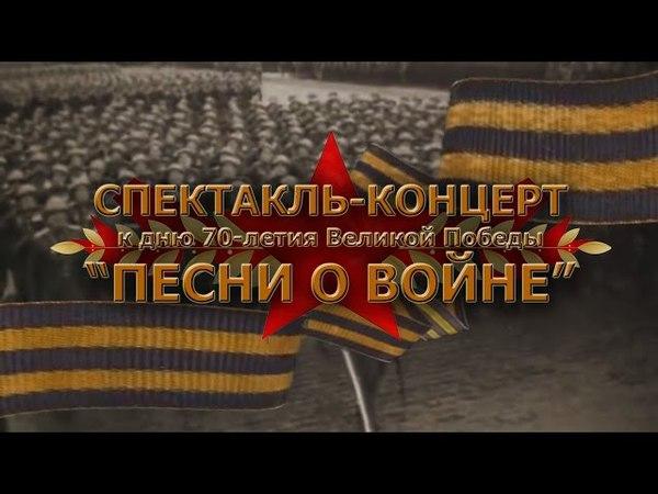 Спектакль-концерт ПЕСНИ О ВОЙНЕ (9 мая 2015 года) РНДТ