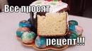 Рецепт кулича который просят все без исключения! The recipe for a cake!