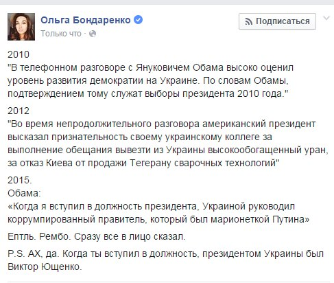 "Обама назвал Януковича ""коррумпированной марионеткой Путина"" - Цензор.НЕТ 2299"