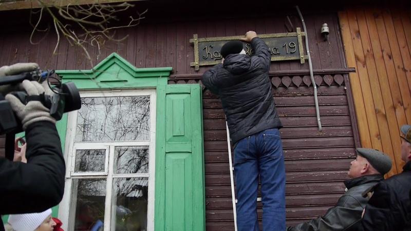 Аршансакія актывісты павесілі беларускамоўную шыльду