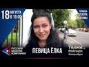 Певица Ёлка приглашает на Шоу «Голоса и танцы Екатеринбурга»