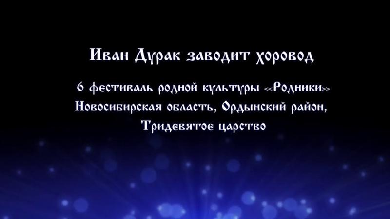 Хоровод с Иваном Дураком на 6 Фестивале Родники