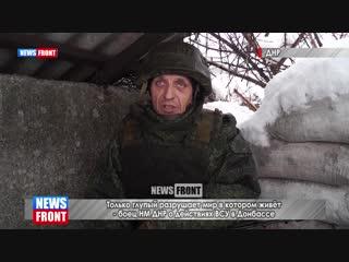 Только глупый разрушает мир в котором живёт - боец НМ ДНР о действиях ВСУ в Донбассе.