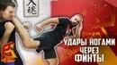 Лучшие удары ногами через финт Максим Дедик