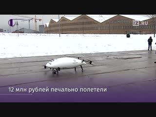 Прототип аэротакси упал во время презентации в «Сколково»